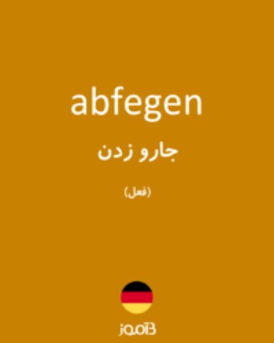 تصویر abfegen - دیکشنری انگلیسی بیاموز