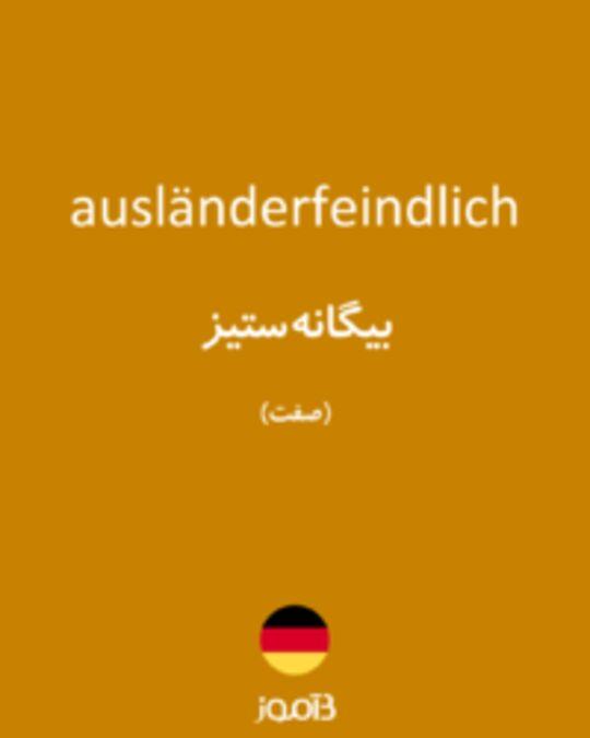 تصویر ausländerfeindlich - دیکشنری انگلیسی بیاموز