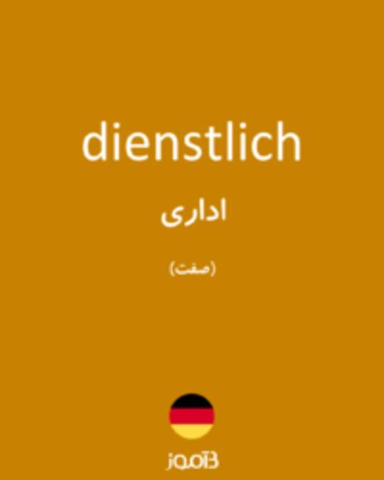 تصویر dienstlich - دیکشنری انگلیسی بیاموز