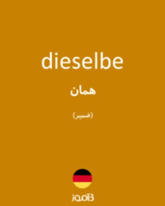 تصویر dieselbe - دیکشنری انگلیسی بیاموز