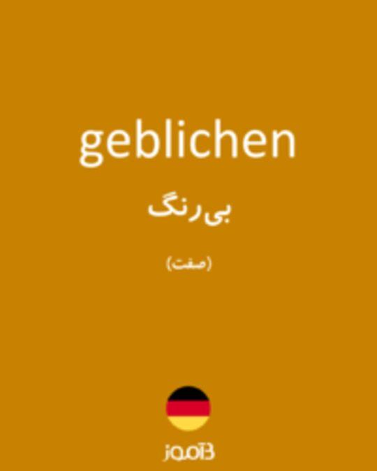 تصویر geblichen - دیکشنری انگلیسی بیاموز