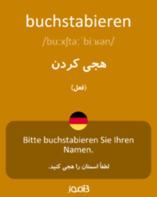 تصویر buchstabieren - دیکشنری انگلیسی بیاموز