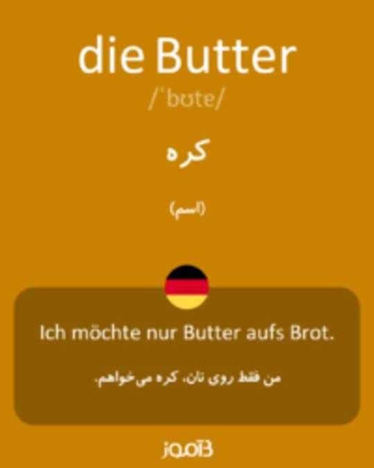 تصویر die Butter - دیکشنری انگلیسی بیاموز