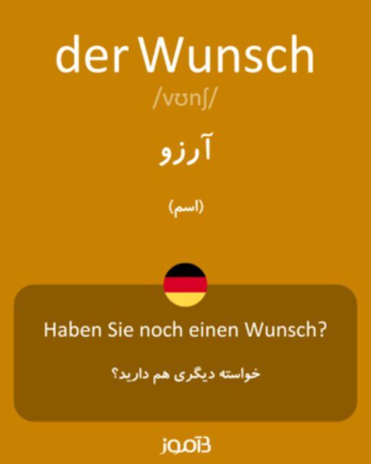 تصویر معنی و ترجمه لغت wurst -     دیکشنری آلمانی  به فارسی