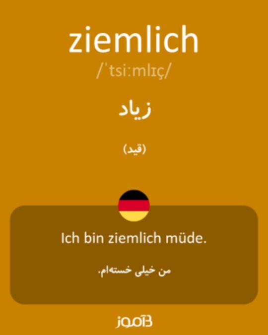 تصویر معنی و ترجمه لغت zitrone - دیکشنری آلمانی  به فارسی