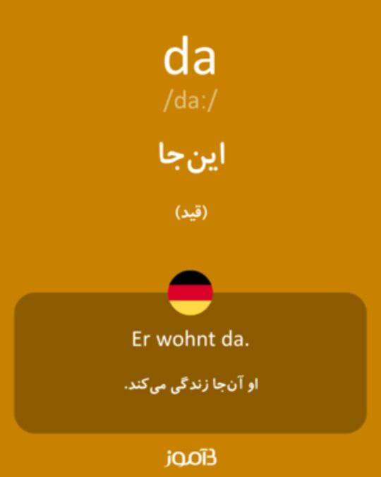 تصویر معنی و ترجمه لغت birne -     دیکشنری آلمانی  به فارسی