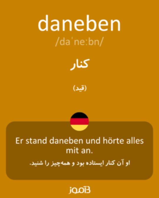 تصویر معنی و ترجمه لغت bitte -     دیکشنری آلمانی  به فارسی