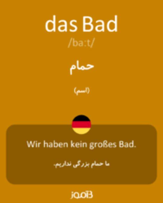 تصویر das Bad - دیکشنری انگلیسی بیاموز