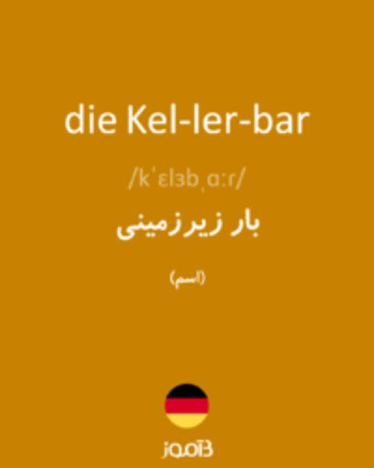 تصویر die Kellerbar - دیکشنری انگلیسی بیاموز