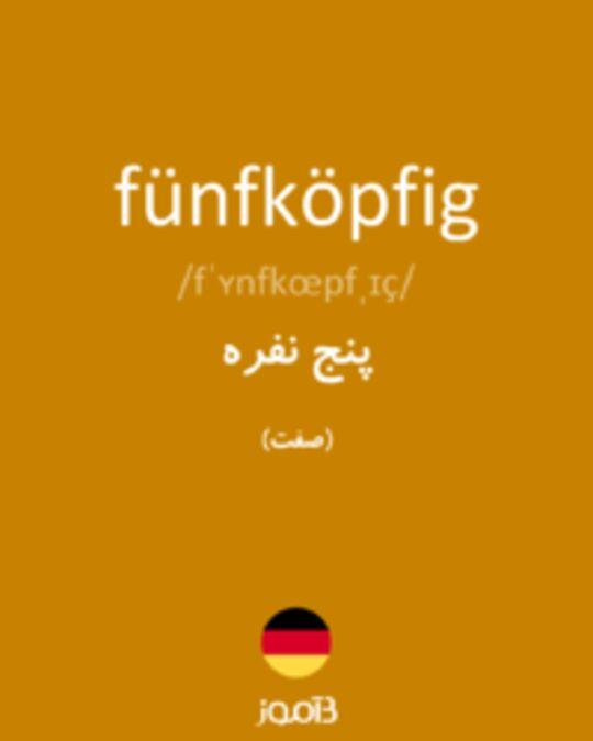 تصویر fünfköpfig - دیکشنری انگلیسی بیاموز
