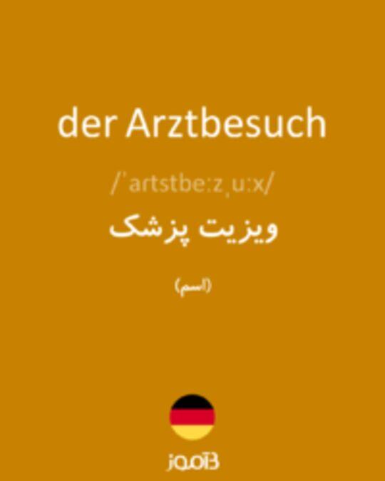 تصویر der Arztbesuch - دیکشنری انگلیسی بیاموز