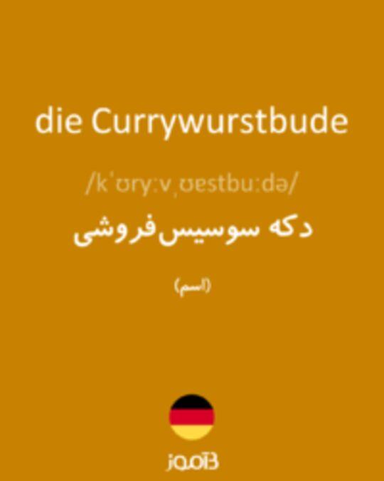 تصویر die Currywurstbude - دیکشنری انگلیسی بیاموز
