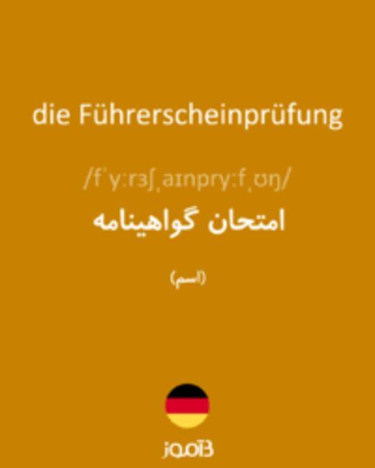 تصویر die Führerscheinprüfung - دیکشنری انگلیسی بیاموز