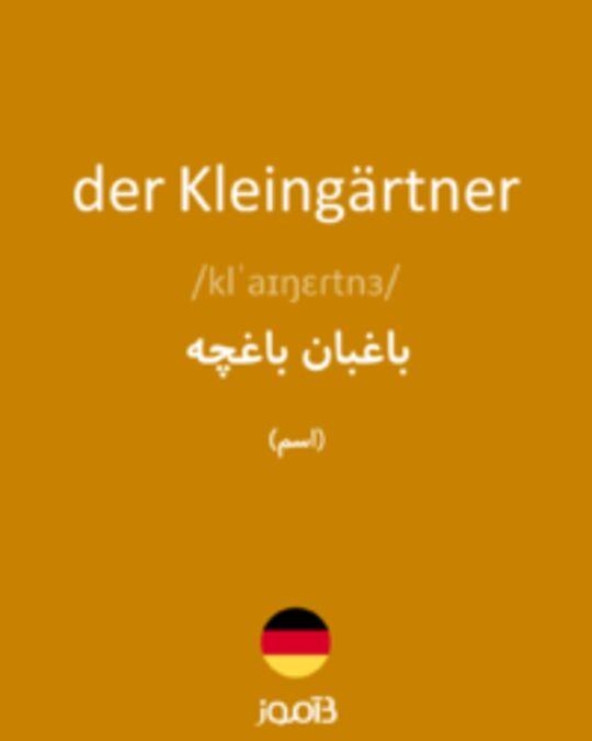 تصویر der Kleingärtner - دیکشنری انگلیسی بیاموز