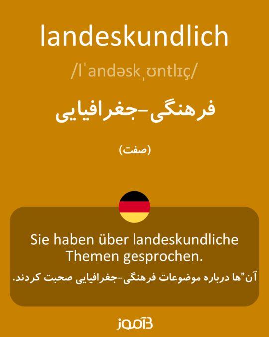 ترجمه کلمه landeskundlich به فارسی | دیکشنری آلمانی بیاموز