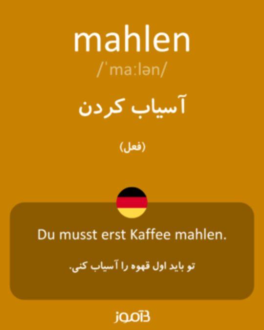 تصویر معنی و ترجمه لغت schwierig - دیکشنری آلمانی  به فارسی