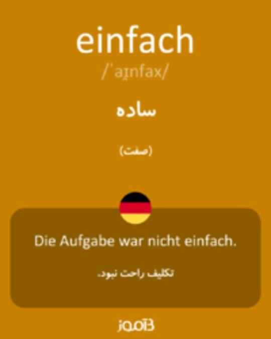 تصویر einfach - دیکشنری انگلیسی بیاموز