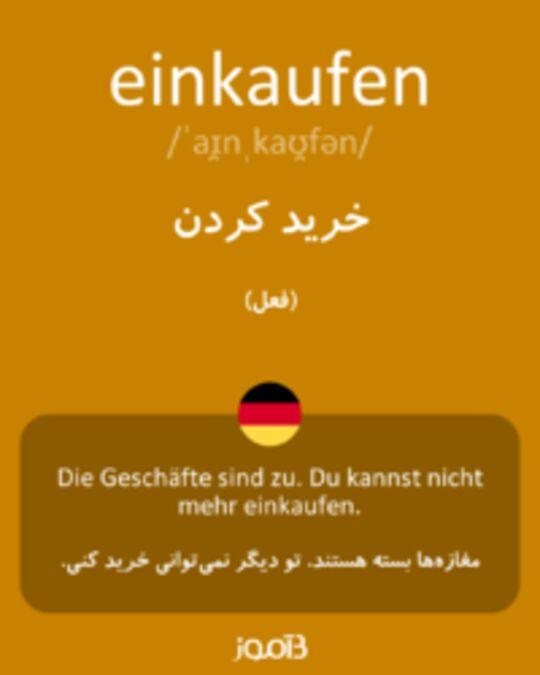تصویر einkaufen - دیکشنری انگلیسی بیاموز