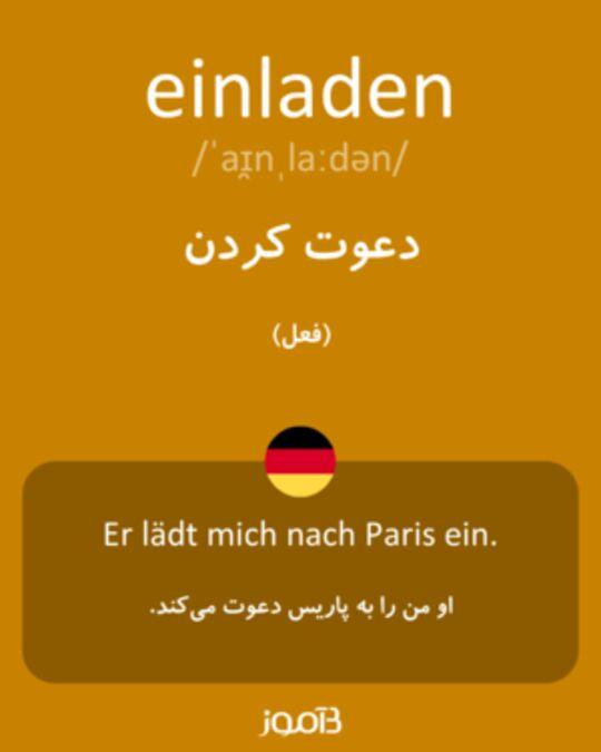 تصویر معنی و ترجمه لغت danke - دیکشنری آلمانی  به فارسی