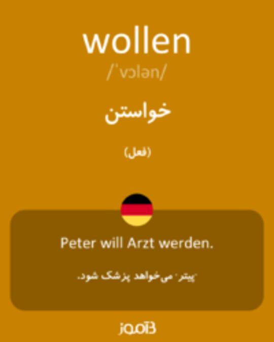 تصویر wollen - دیکشنری انگلیسی بیاموز