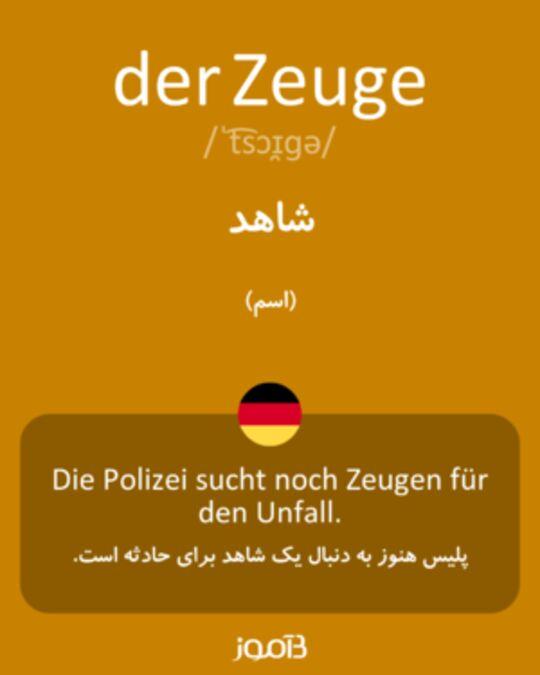 تصویر معنی و ترجمه لغت aussicht - دیکشنری آلمانی  به فارسی