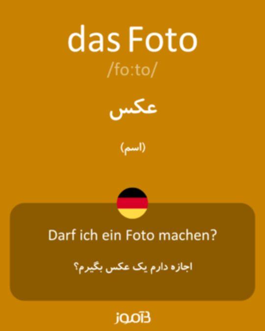 تصویر معنی و ترجمه لغت er - دیکشنری آلمانی  به فارسی