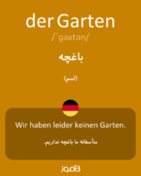 تصویر der Garten - دیکشنری انگلیسی بیاموز