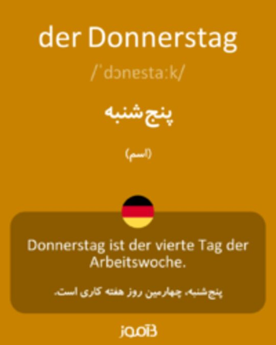 تصویر der Donnerstag - دیکشنری انگلیسی بیاموز