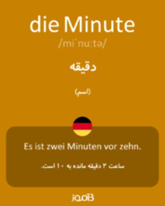 تصویر die Minute - دیکشنری انگلیسی بیاموز