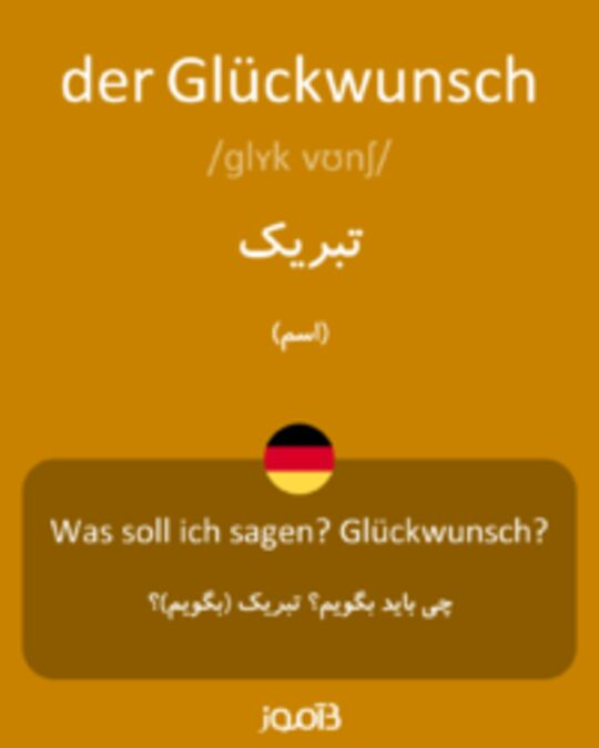 تصویر der Glückwunsch - دیکشنری انگلیسی بیاموز