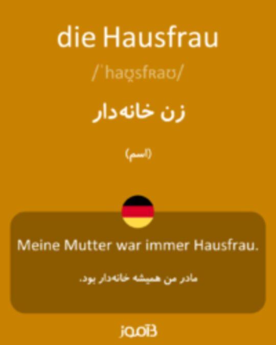 تصویر die Hausfrau - دیکشنری انگلیسی بیاموز