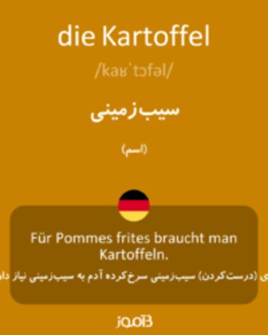 تصویر die Kartoffel - دیکشنری انگلیسی بیاموز