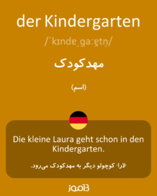 تصویر معنی و ترجمه لغت ich - دیکشنری آلمانی  به فارسی