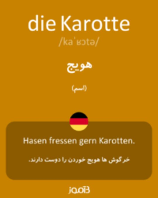 تصویر die Karotte - دیکشنری انگلیسی بیاموز