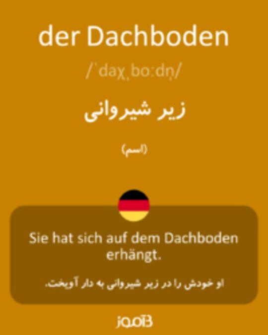 تصویر der Dachboden - دیکشنری انگلیسی بیاموز