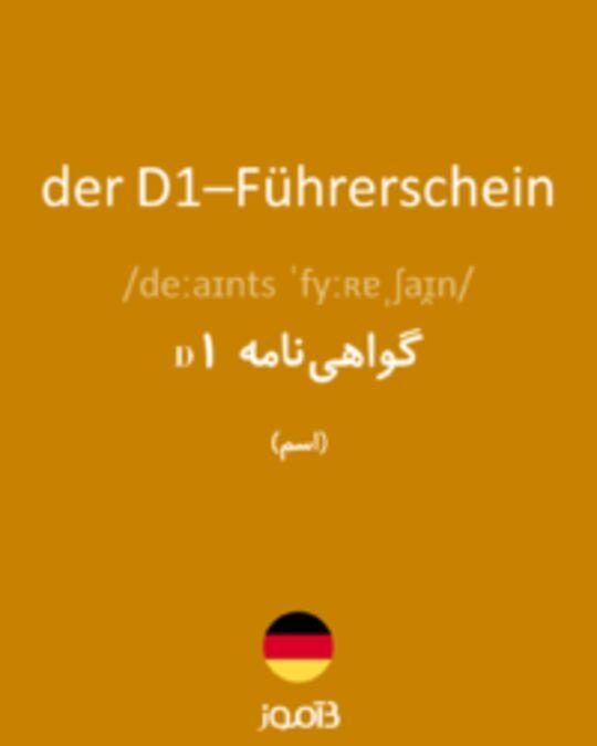 تصویر der D1–Führerschein - دیکشنری انگلیسی بیاموز