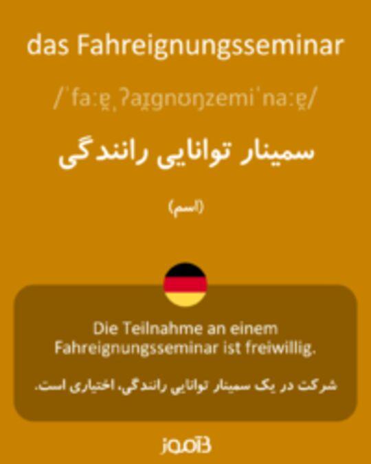 تصویر das Fahreignungsseminar - دیکشنری انگلیسی بیاموز