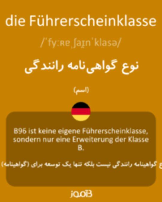 تصویر die Führerscheinklasse - دیکشنری انگلیسی بیاموز