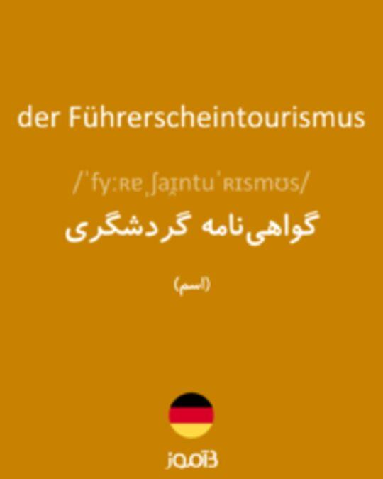 تصویر der Führerscheintourismus - دیکشنری انگلیسی بیاموز