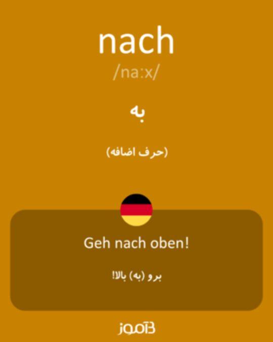 تصویر معنی و ترجمه لغت nicht -