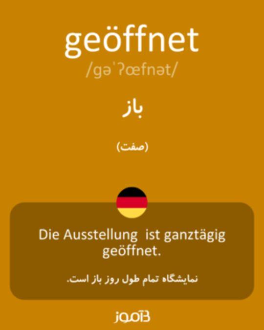 تصویر معنی و ترجمه لغت noch -