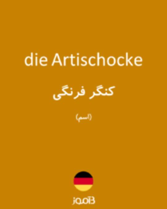 تصویر die Artischocke - دیکشنری انگلیسی بیاموز