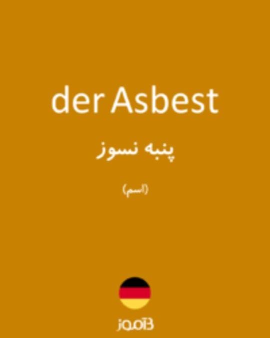 تصویر der Asbest - دیکشنری انگلیسی بیاموز