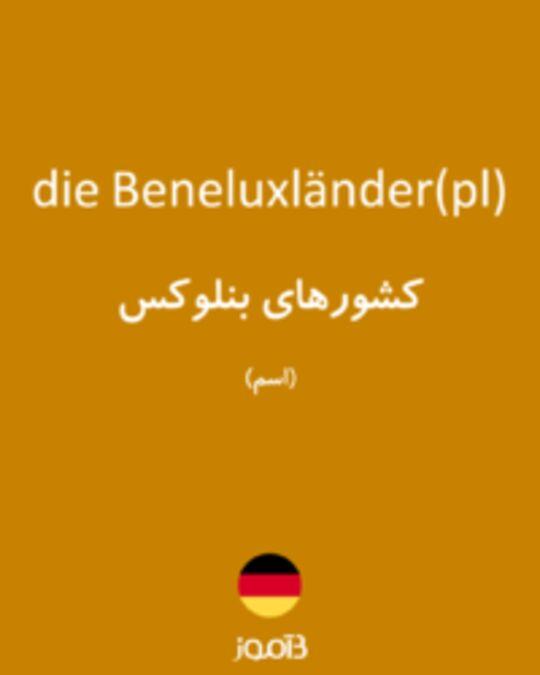 تصویر die Beneluxländer(pl) - دیکشنری انگلیسی بیاموز