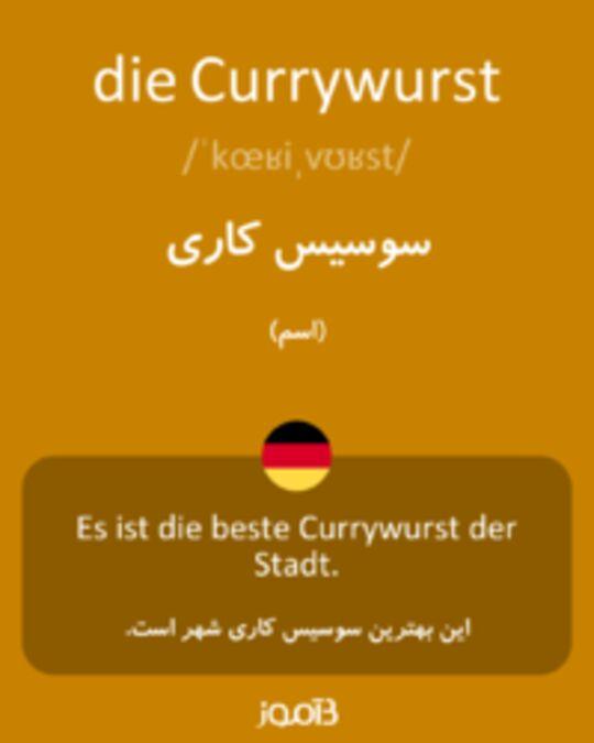 تصویر die Currywurst - دیکشنری انگلیسی بیاموز