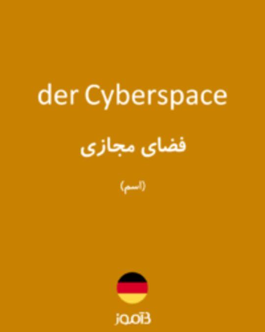 تصویر der Cyberspace - دیکشنری انگلیسی بیاموز