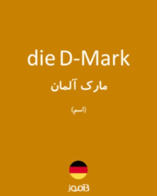تصویر die D-Mark - دیکشنری انگلیسی بیاموز