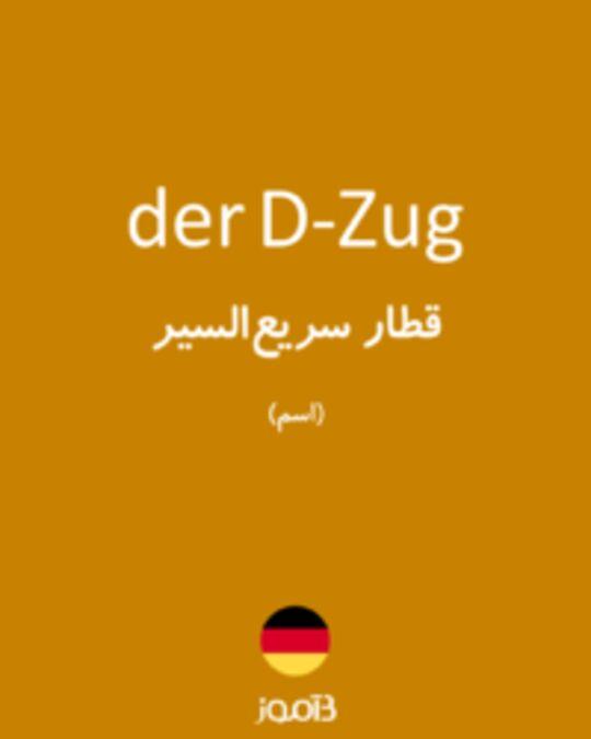 تصویر der D-Zug - دیکشنری انگلیسی بیاموز
