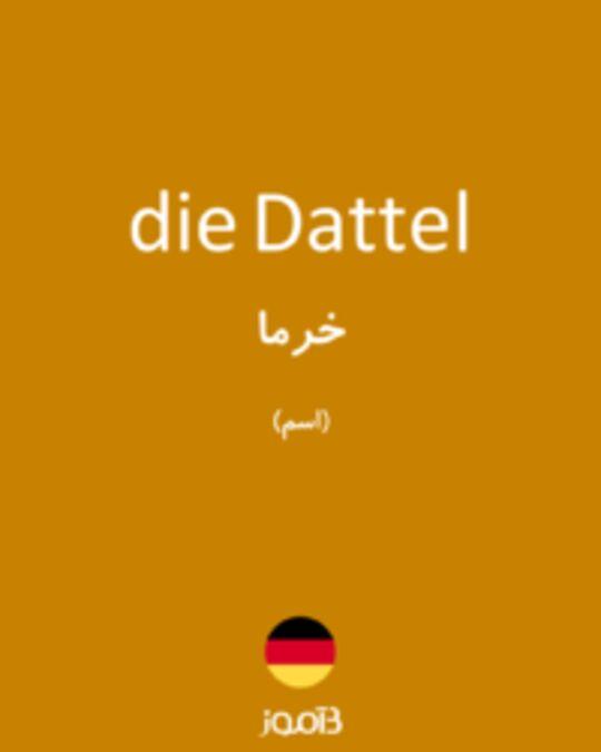 تصویر die Dattel - دیکشنری انگلیسی بیاموز