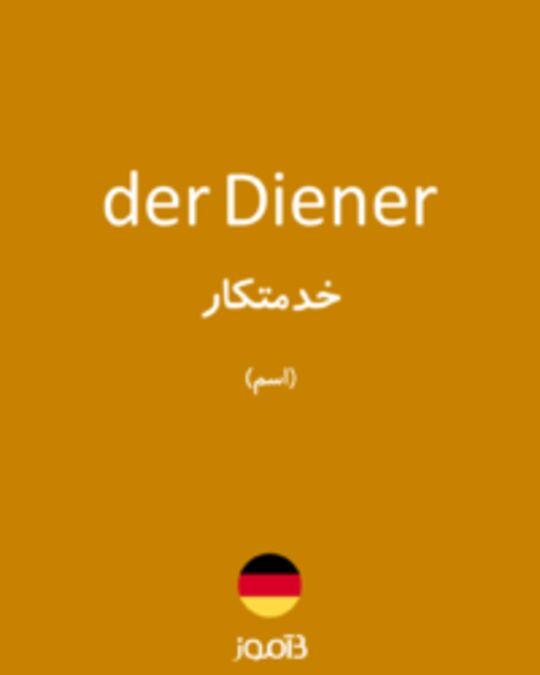 تصویر der Diener - دیکشنری انگلیسی بیاموز